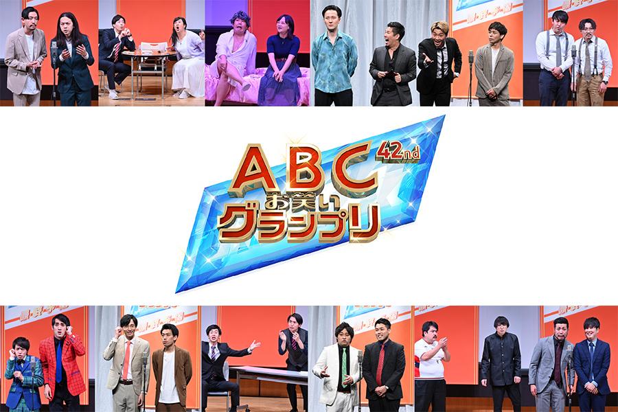 決勝進出者12組(C)ABCテレビ