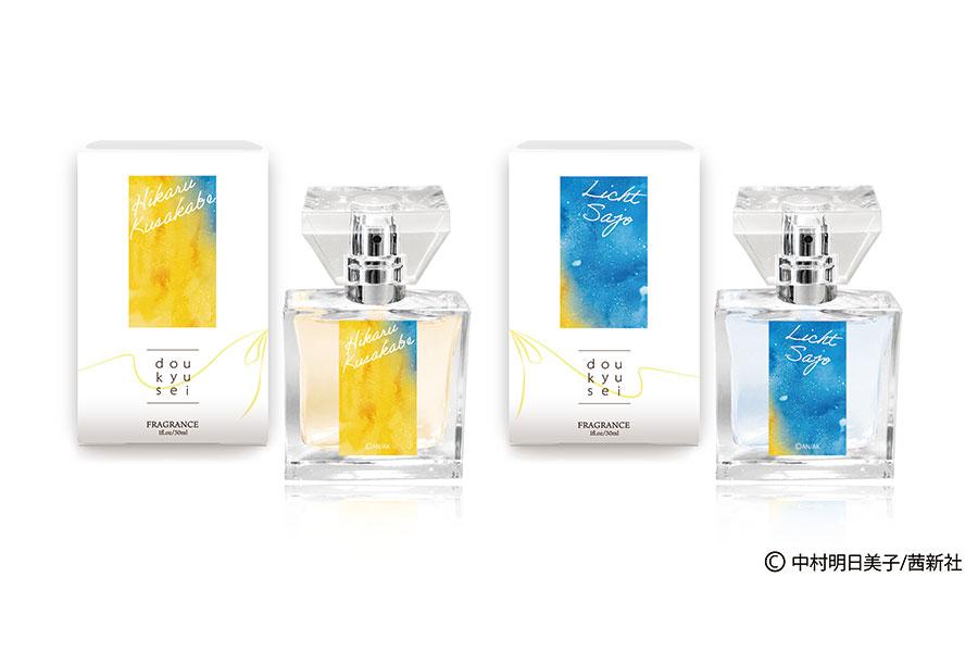新商品の『プリマニアックス 同級生 フレグランス』(各5959円)左から草壁光(まばゆく輝く純粋な想い 陽だまりのようなライトシトラスノートの香り)、佐条利人(心に差し込む澄んだ光 清らかさに満ちたクリーンサボンノートの香り)