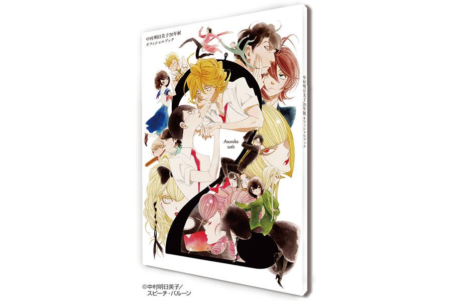 サイン本付き抽選前売券(4500円)の「サイン入り中村明日美子20年展オフィシャルブック」