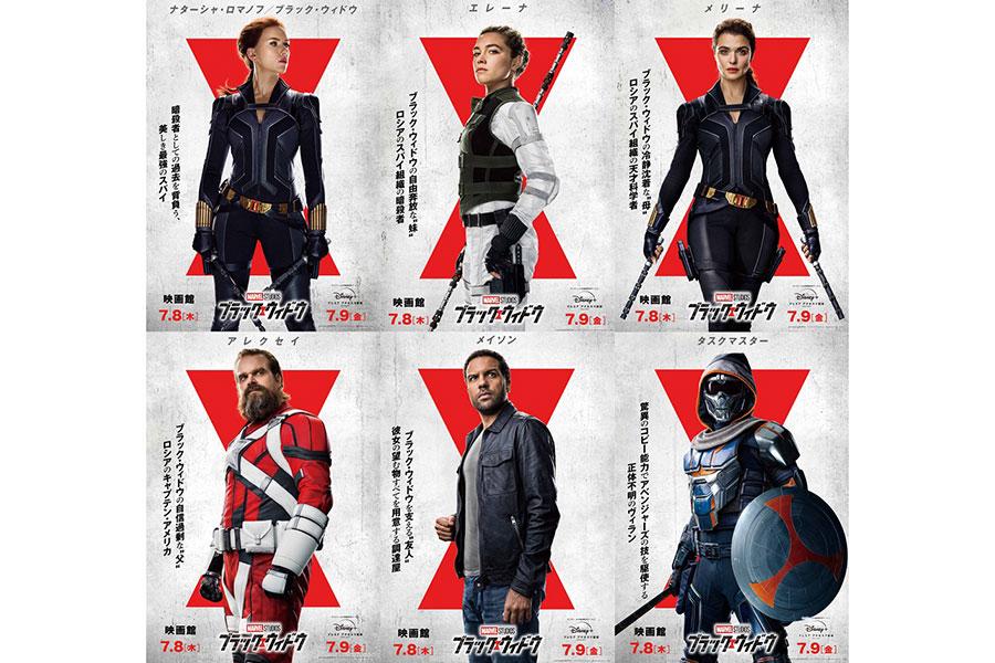 左上から時計回りに、ブラック・ウィドウ、エレーナ、メリーナ、タスクマスター、メイソン、アレクセイ (C)Marvel Studios 2021