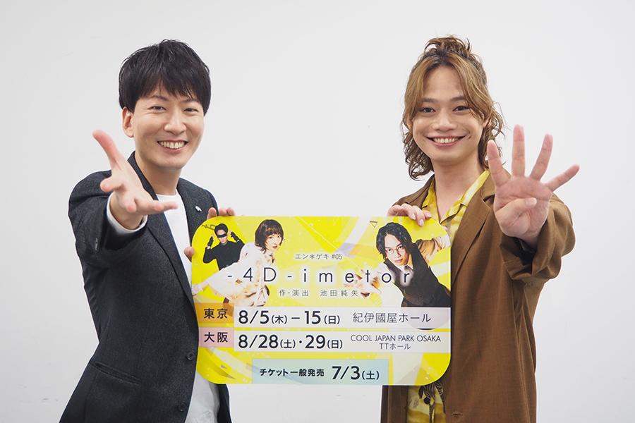 左からプロマジシャン・新子景視、俳優・池田純矢(25日、大阪市内)