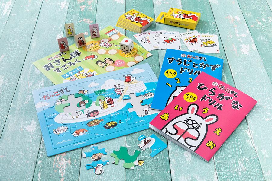 トランプやパズル、すごろくなど楽しみながら学べるおもちゃも。