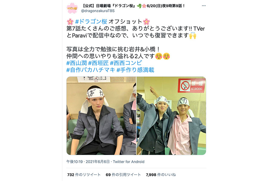 公式ツイッターにアップされた、岩井&小橋コンビの写真(画像はスクリーンショット)