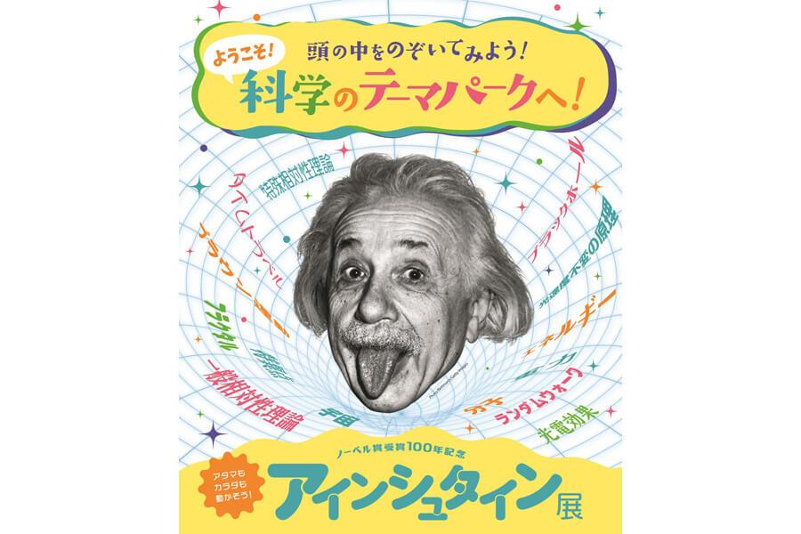 難しい科学理論をわかりやすく展示する『アインシュタイン展』のポスターイメージ