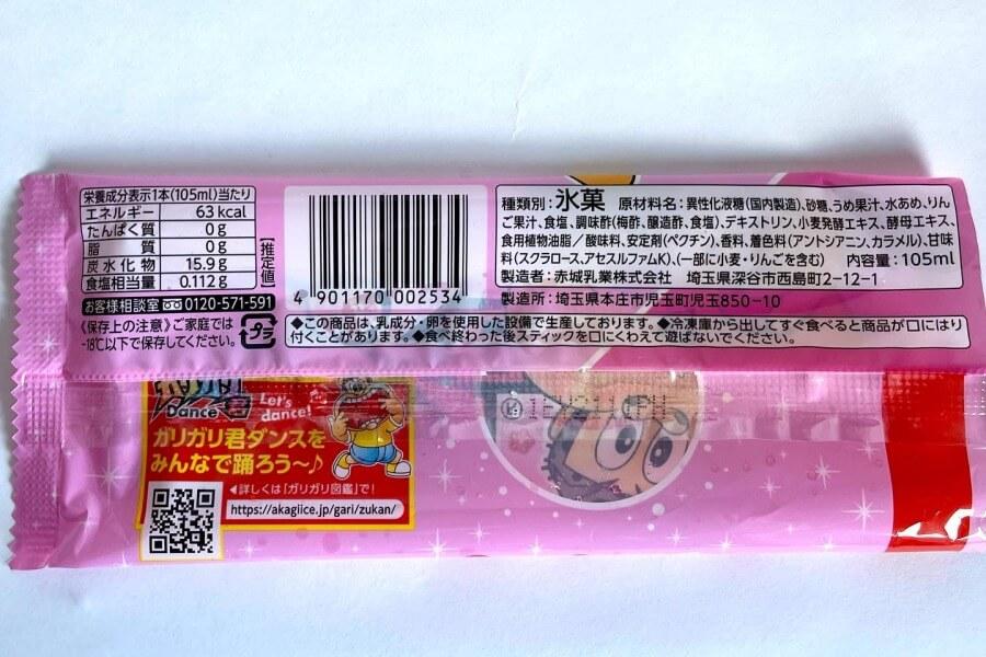 「ガリガリ君うめ」は1本(105ml)あたり63kcal