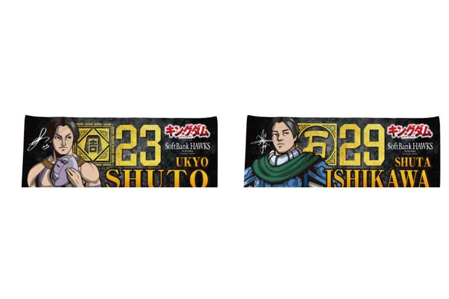 フェイスタオル(2200円)(C)原泰久/集英社・キングダム製作委員会