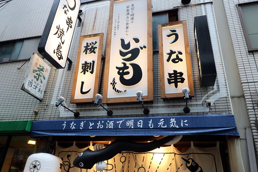 JR福島駅から、徒歩約2分の場所にある「うなぎの蒲の穂焼 牛タン 焼鳥 馬刺し いづも大阪福島」