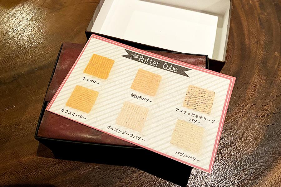 「バターキューブ6種類詰め合わせ」2200円。自宅で楽しめるパスタ用のフレーバーバター。パンに塗るのもおすすめだそう。連絡すれば店頭での購入ができるほか、ECサイトで取寄せも可能