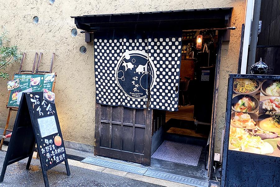 大阪・福島で人気を集める「福島金魚」