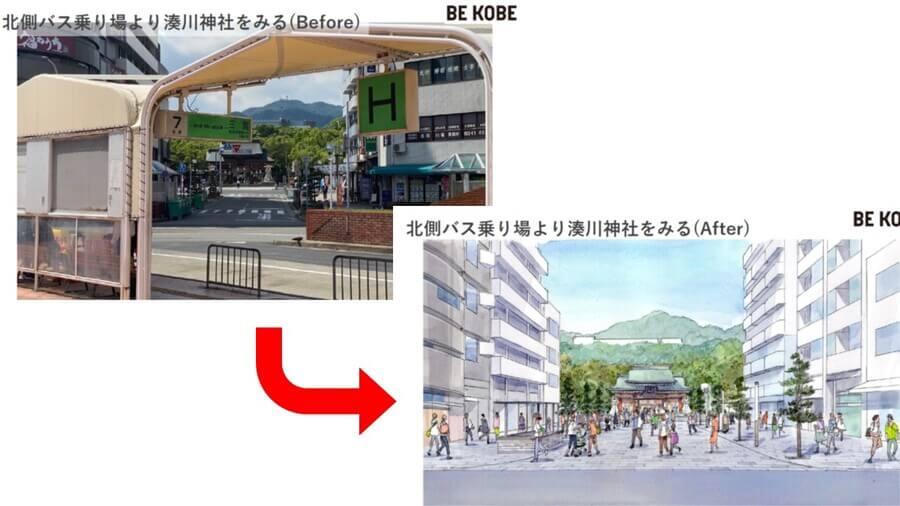整備イメージ。バス停の屋根にさえぎられている湊川神社が、駅前広場からまっすぐ見通せるようになる(神戸市提供)
