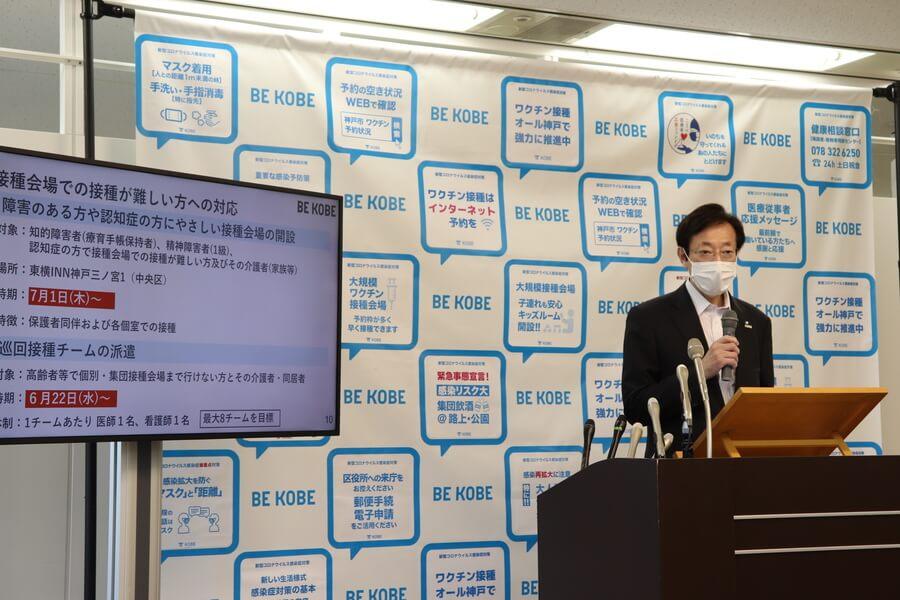 新型コロナウイルスのワクチン接種について説明する久元喜造神戸市長(6月10日、神戸市役所)