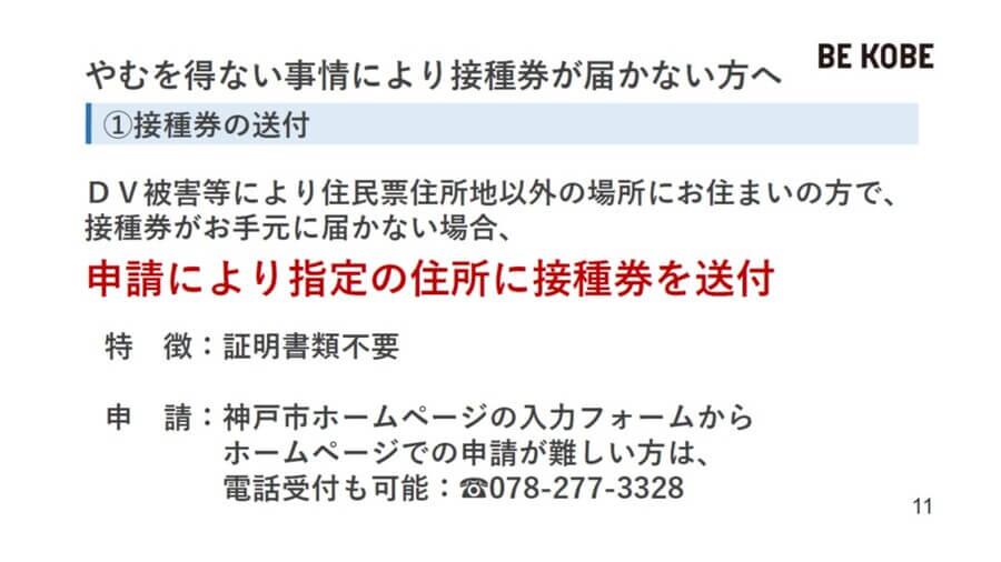 やむを得ない事情で住民票と現住所が異なる人は、申請することで接種券を受け取ることができる(神戸市提供)