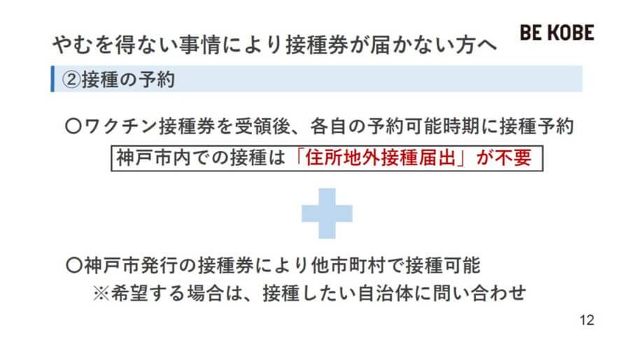神戸市外で接種することも可能(神戸市提供)
