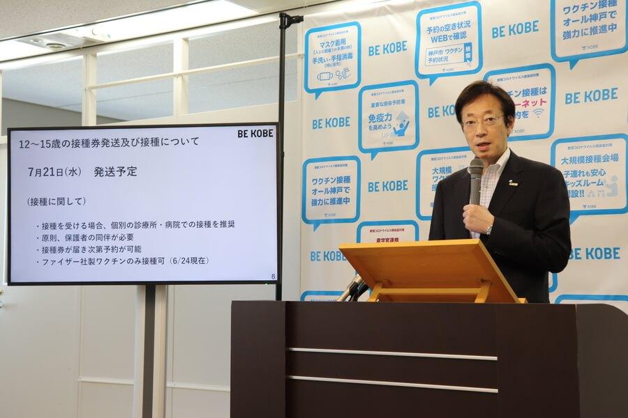 新型コロナワクチンの接種状況について説明する久元喜造神戸市長(6月24日、神戸市役所)
