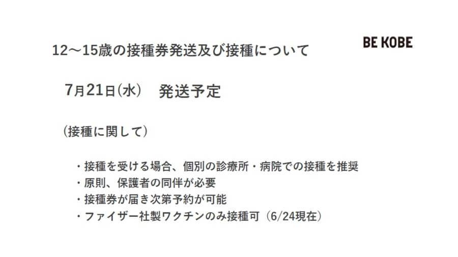 12〜15歳へは、7月21日から接種券が発送される(神戸市提供)