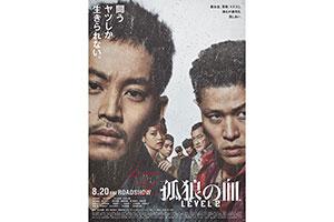 『孤狼の血2』新ポスター公開、松坂桃李「凝縮されている」