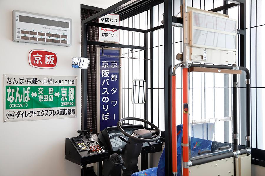 「京阪バスコンセプトルーム」では京阪バスN1081(2002年12月~2018年10月京阪バス在籍)車両「運転席」を再現