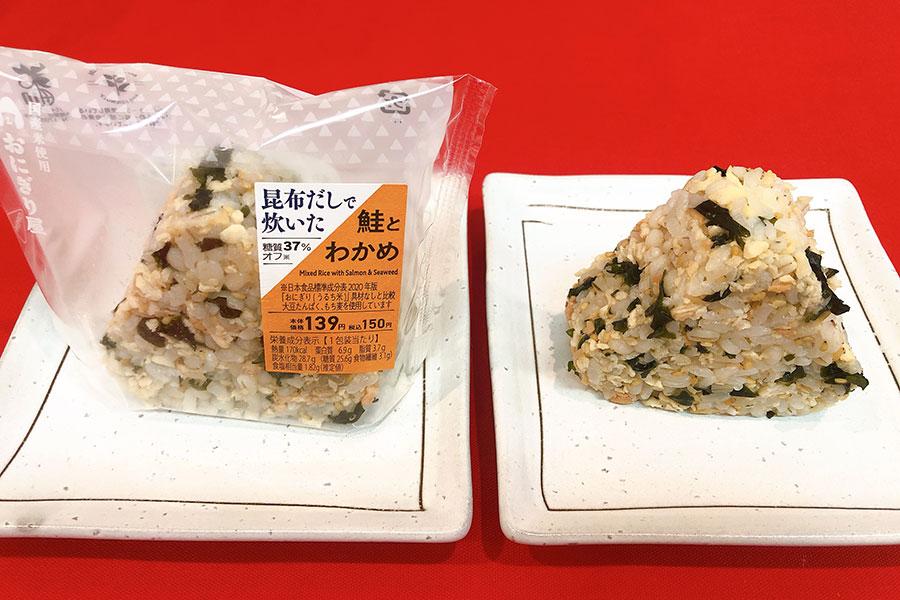 お米の量を約4割に減らし、代わりに大豆たんぱく、もち麦を加えた「昆布だしで炊いた鮭とわかめのおにぎり」(糖質37%オフ・150 円)