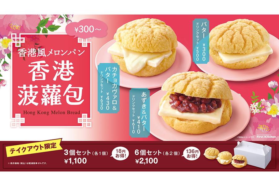 6月30日から販売される「香港風メロンパン」