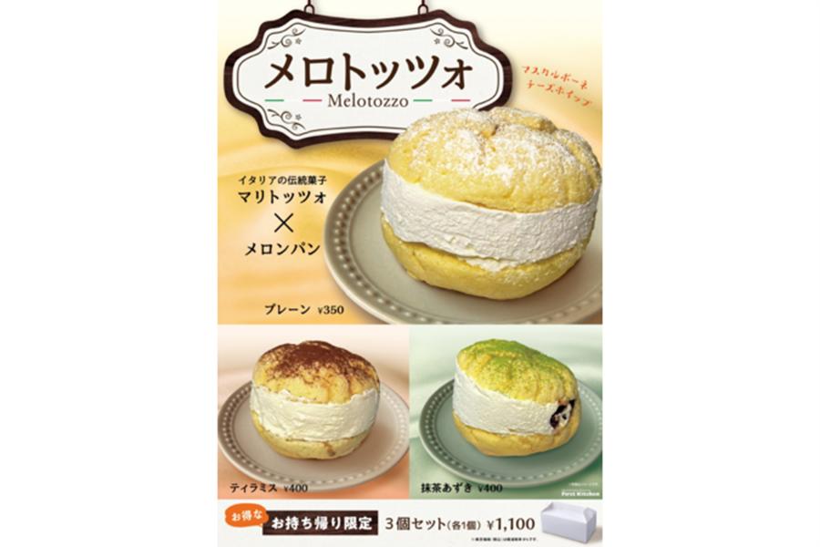 メロンパンにマスカルポーネチーズの入ったホイップクリームをたっぷり挟んだ「メロトッツォ」