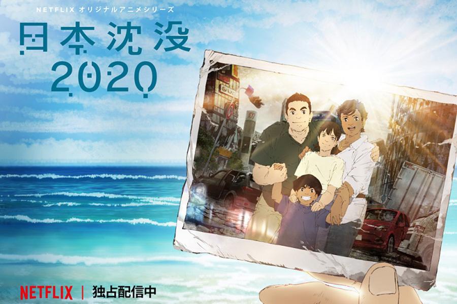 """『日本沈没2020』 ©""""JAPAN SINKS : 2020""""Project Partners"""