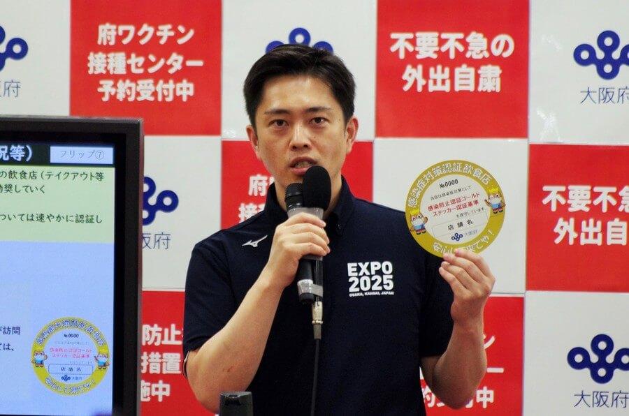 「感染防止認証ゴールドステッカー」の申請状況を説明する吉村洋文知事(6月23日・大阪府庁)