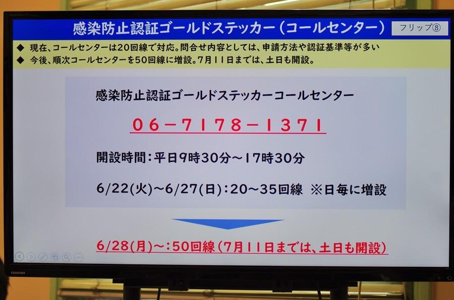 会見でのフリップより「感染防止認証ゴールドステッカー」のコールセンター(6月23日・大阪府庁)