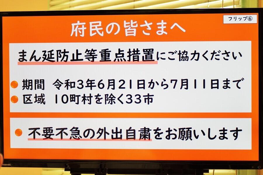 会見のフリップより「府民への自粛要請」(6月30日・大阪府庁)