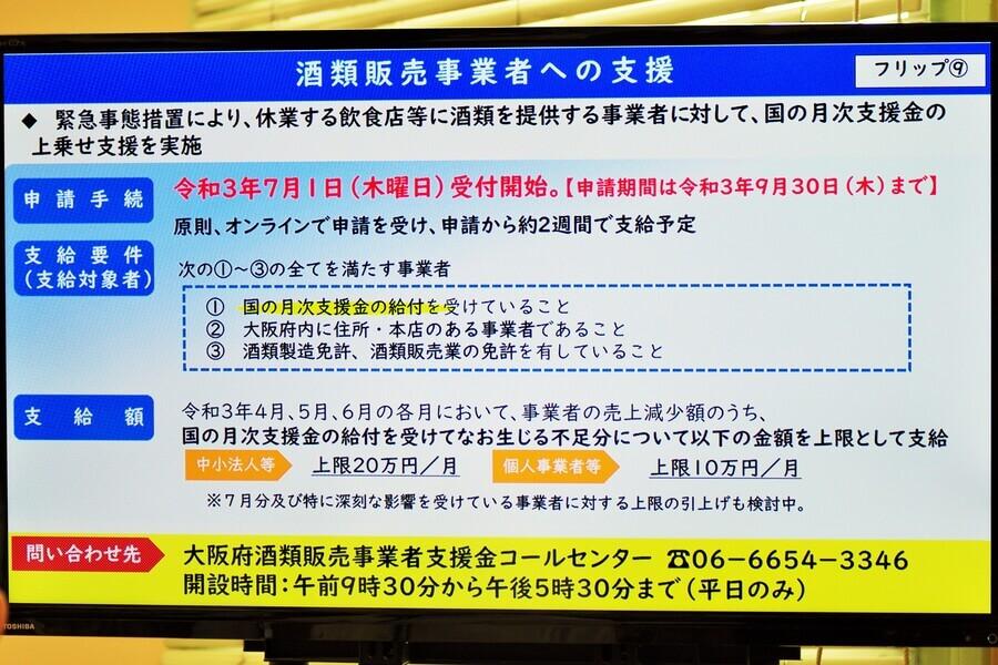 会見のフリップより「酒類販売事業者への支援」(6月30日・大阪府庁)
