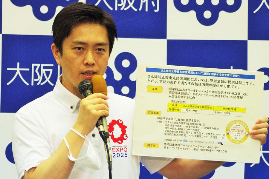 『大阪府新型コロナウイルス対策本部会議』後に説明する吉村洋文知事(6月18日・大阪府庁)