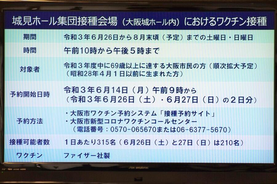 新しい接種会場「城見ホール会場」の説明(6月10 日・大阪市役所)