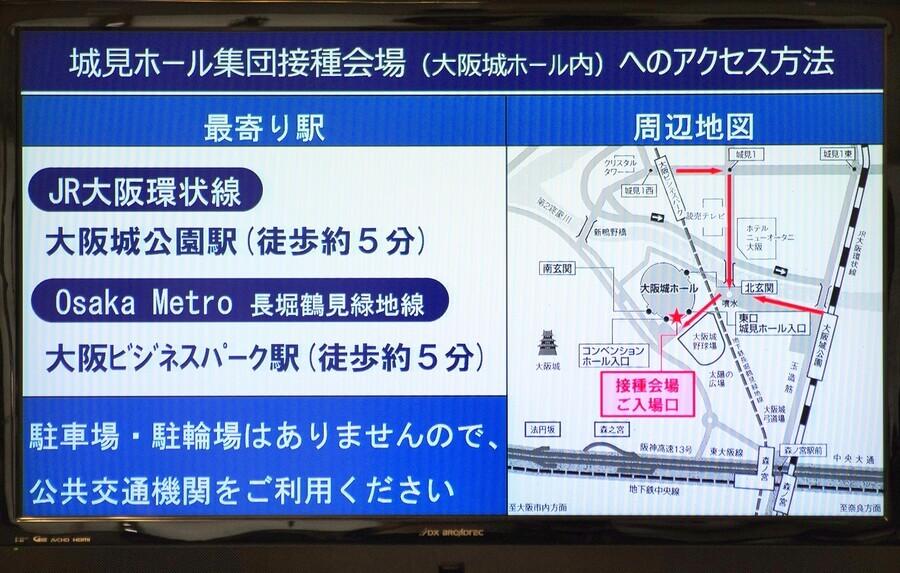 交通の便が良い新しい接種会場「城見ホール会場」(6月10日・大阪市役所)
