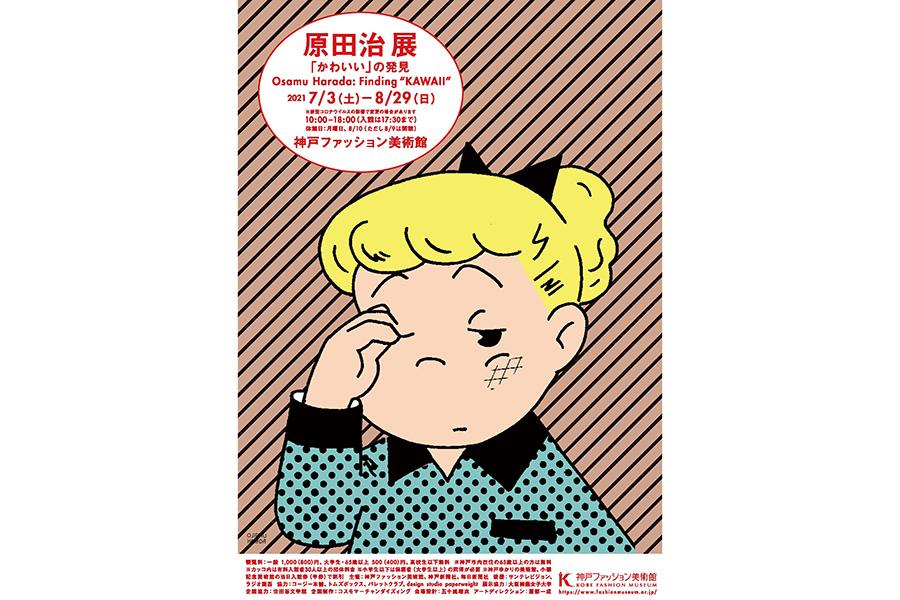 特別展ポスター