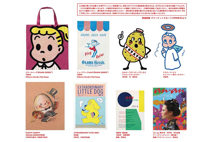 カルビー「ポテトチップス」のマスコットキャラクターも、原田が手掛けている