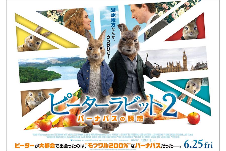 『ピーターラビット2/バーナバスの誘惑』は6月25日(金)公開