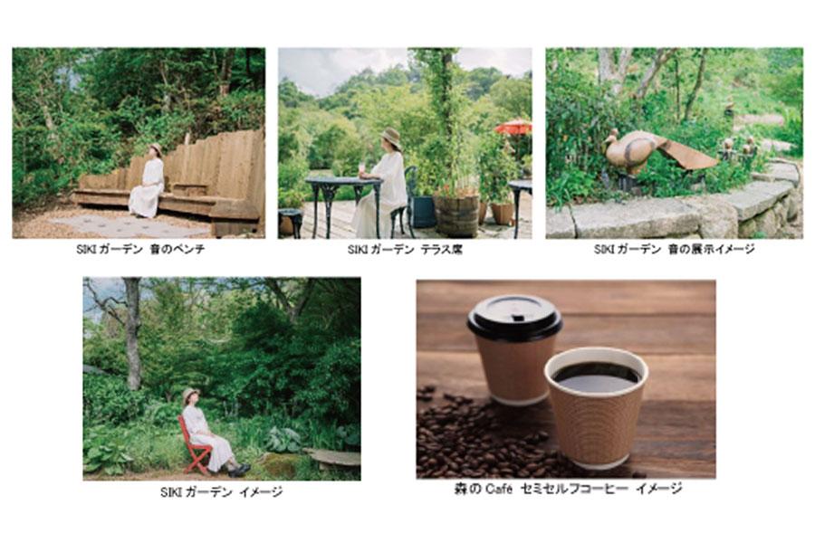 庭園「SIKIガーデン〜音の散策路〜」には、座ると自動的に音楽が流れる「音のベンチ」や、骨組みのない透明の幕のみで仕切られた「SIKIドーム」が導入される