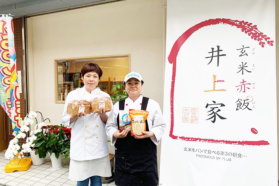 父親の考案したスーパー玄米をパンとして提案する姉妹。中畑弥子さん(左)と井上聖子さん(右)