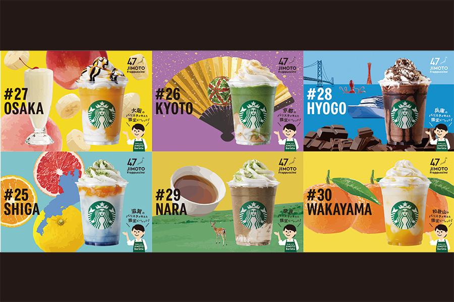 関西勢フラペチーノ一覧。大阪の「めっちゃ くだもん フラペチーノ(R)」や京都の「はんなり 抹茶きなこ フラペチーノ(R)」、滋賀県の「びわブルー シトラス クリーム フラペチーノ(R)」は爽やかなブルーカラーが目を引く