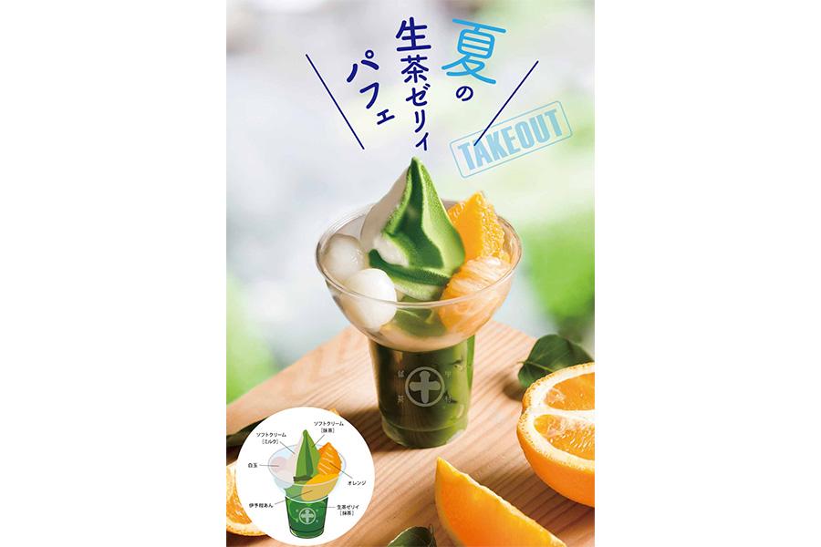 夏の生茶ゼリイパフェ(756円・テイクアウトのみ)