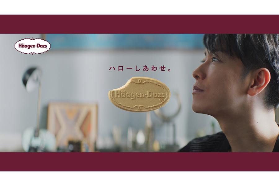 「ハーゲンダッツ」の新CMに出演する佐藤健