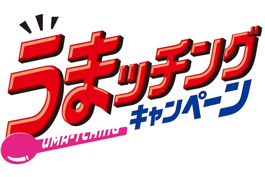 7月1日から7月19日まで開催される「うまッチングキャンペーン」