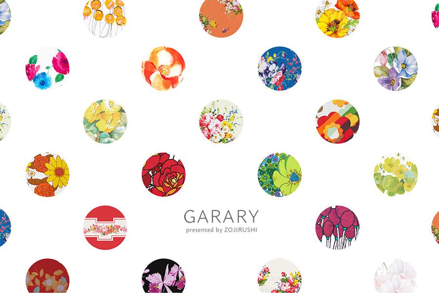 さまざまな懐かしい花柄をダウンロードできる「GARARY」(写真はスクリーンショット)