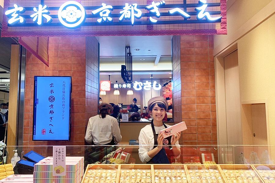 地下鉄京都駅北改札口でてすぐ、「京都駅前地下街ポルタ」にオープン