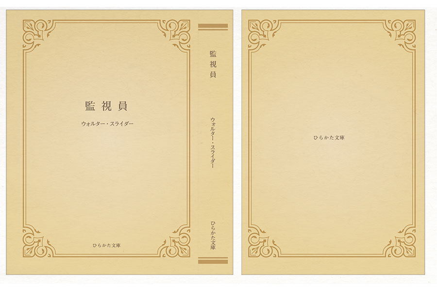 CM内で岡田園長が読んでいる本。ひらかた文庫、ウォルター・スライダー著『監視員』。今回の撮影のために書き下ろされたという。