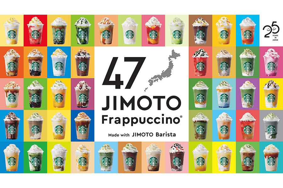全国の「JIMOTOフラペチーノ」