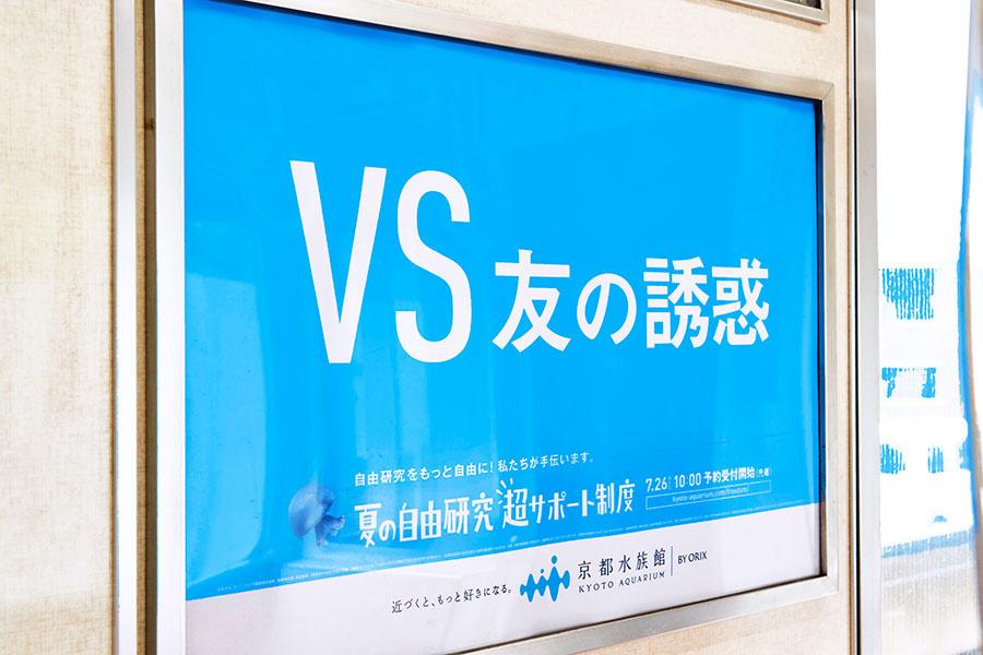 京都水族館の『夏の自由研究 超サポート制度』車内広告