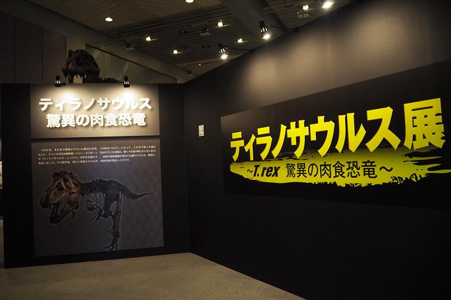 「ティラノサウルス展」