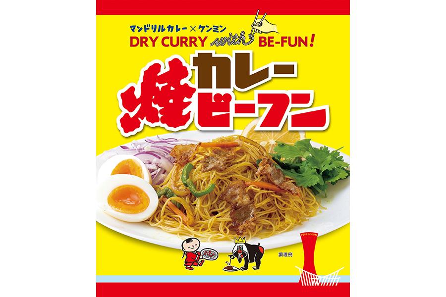 定番の「ケンミン焼きビーフン」に、専門店の本格派カレーの味がプラスされた「焼カレービーフン」(220円)
