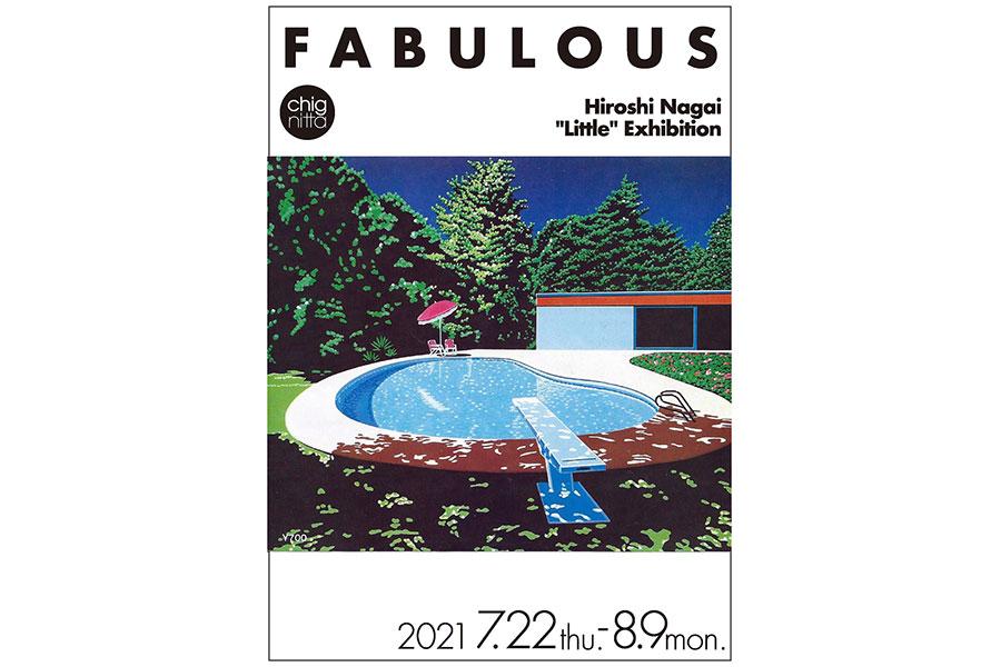 """永井博個展 Hiroshi Nagai """"Little"""" Exhibition FABULOUS"""
