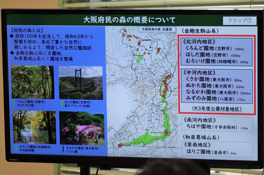 定例会見でのフリップより「大阪府民の森の概要について」(7月28日・大阪府庁)